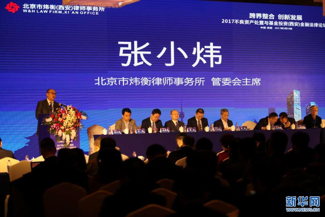 2017不良资产处置与基金投资(西安)金融法律论坛浐灞举行