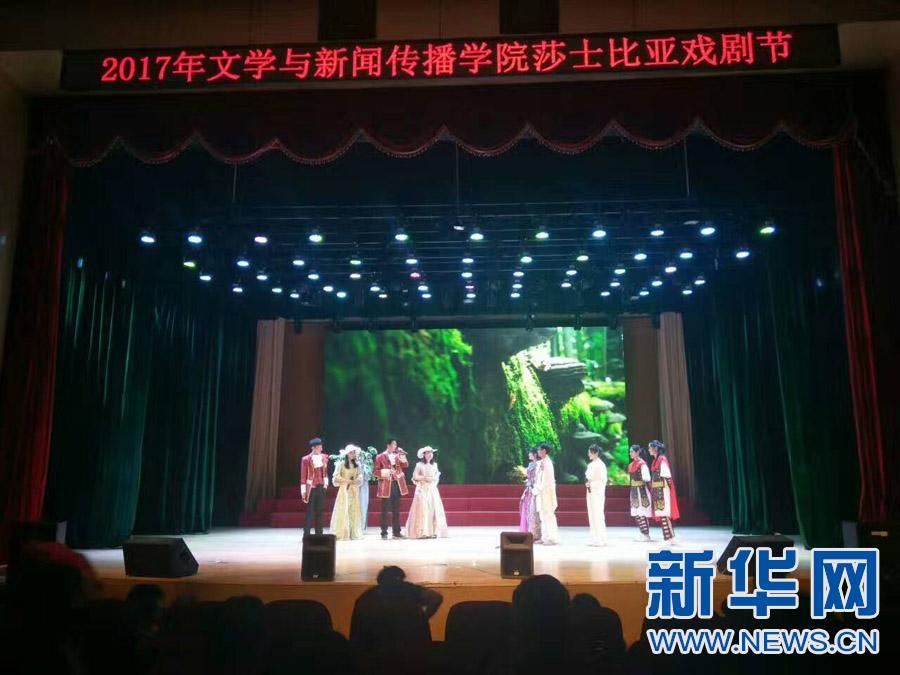 """上饶师院举办第十七届""""莎士比亚戏剧节"""""""
