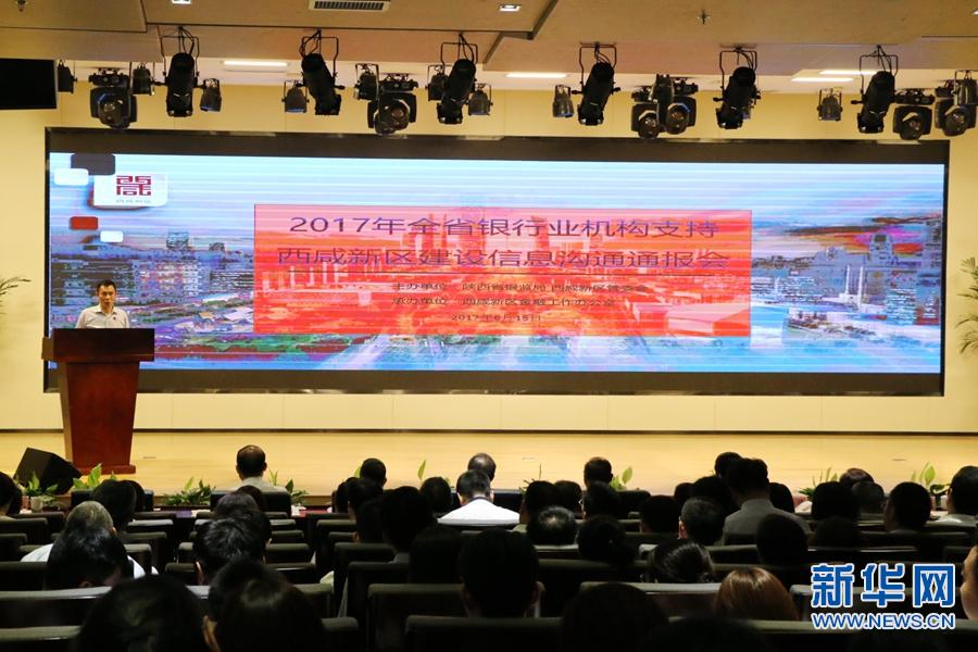 陕西银行业支持西咸新区发展 助力新区经济建设