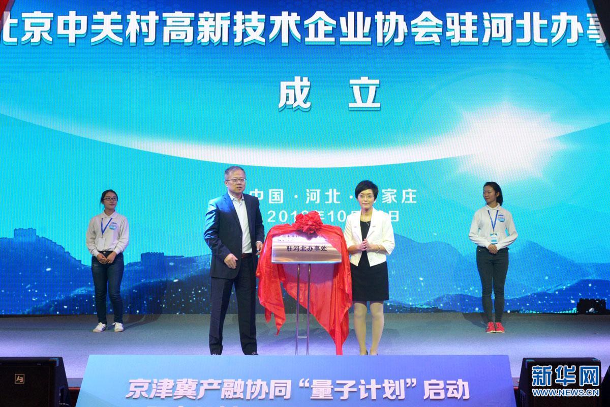 助力京津冀协同发展 中关村两协会在河北设立办事处