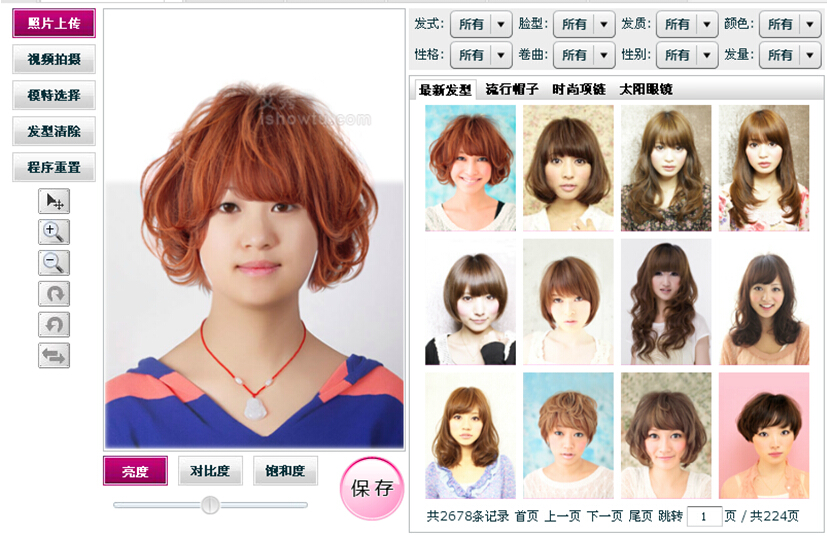 脸型测试很关键的一步:需要上传一张自己的正面照片