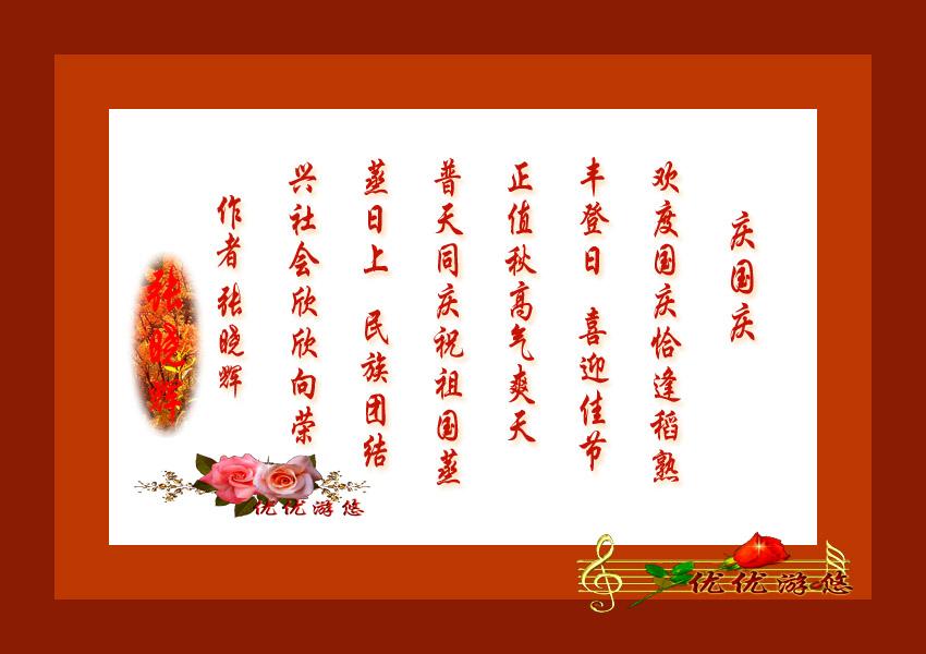 关于国庆节的诗歌六:   关于国庆节的诗歌七:   中华美德源流长 英雄