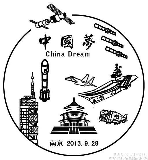 """15:37 +0800 """"中国梦""""系列邮票"""