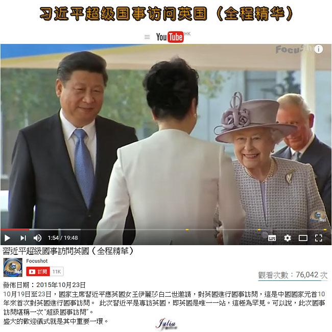 【香港回归】(726+)《视频·习近平超级国事访问英国(全程精华)》 by Julia