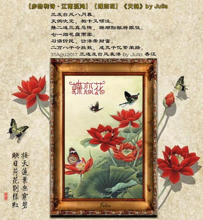 【步韵和诗·江南孤鸿】(731+2)【蝶恋花】《天鸽》by Julia诗清话逸