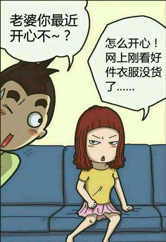 漫画,老公老婆图片