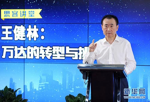 万达集团董事长王健林图片