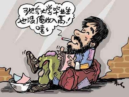 我们辛勤工作怎能不如乞丐呢?  - 凤岭人家 - 八面山下