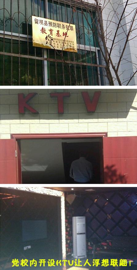 浮想联翩!党校暗藏KTV到底唱的是哪剧戏?图 - 柔弱的心 - 人生精于勤博客