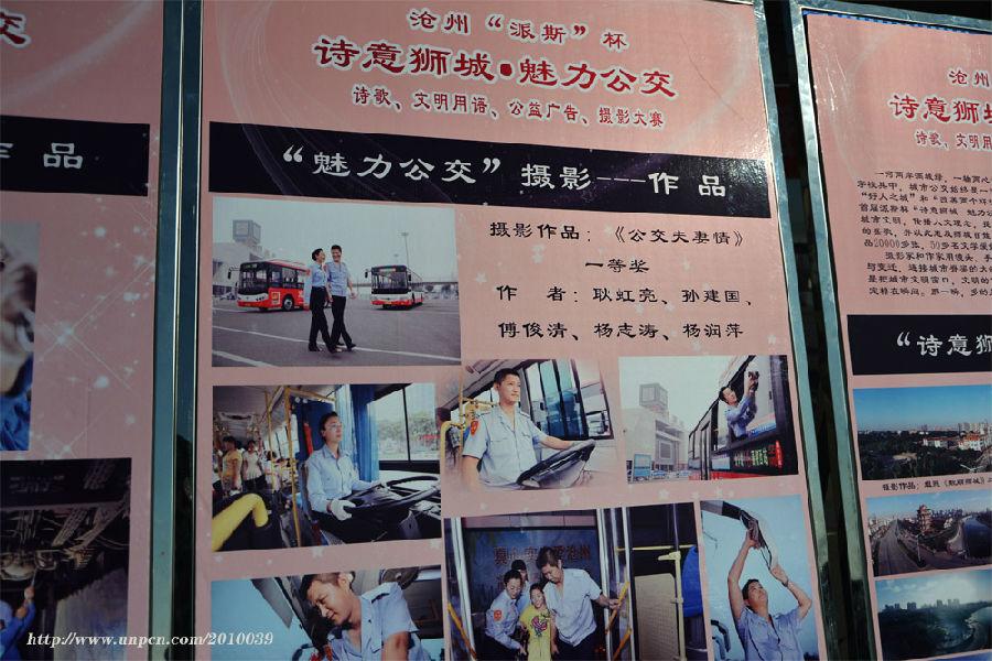 沧州市 诗意狮城,魅力公交 诗歌 文明用语 公益广告 摄影大赛颁奖仪式