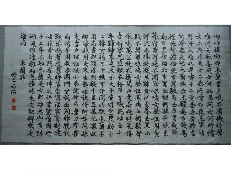 木蘭の画像 p1_18