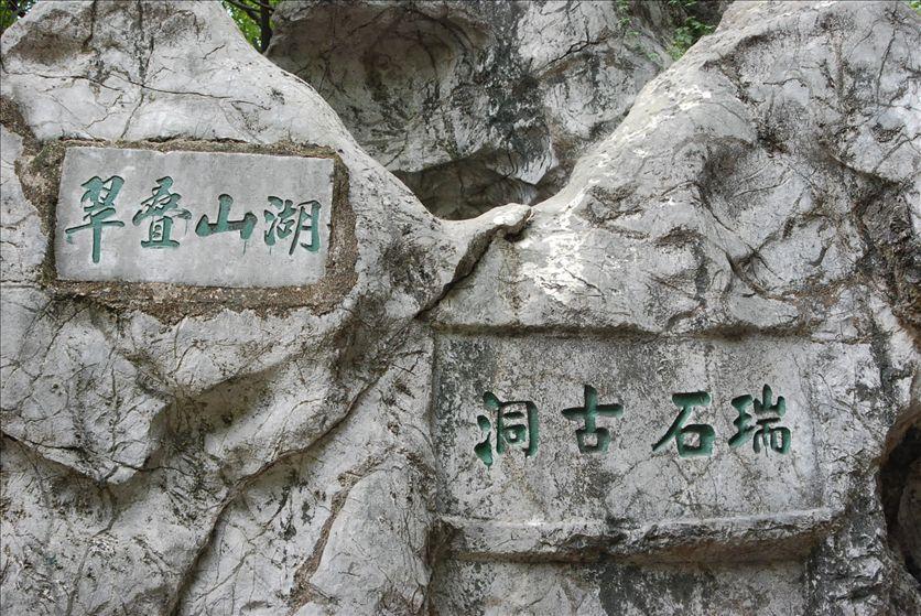 蝶恋花·瑞石古洞 - 雨林 - 雨 林 诗 草