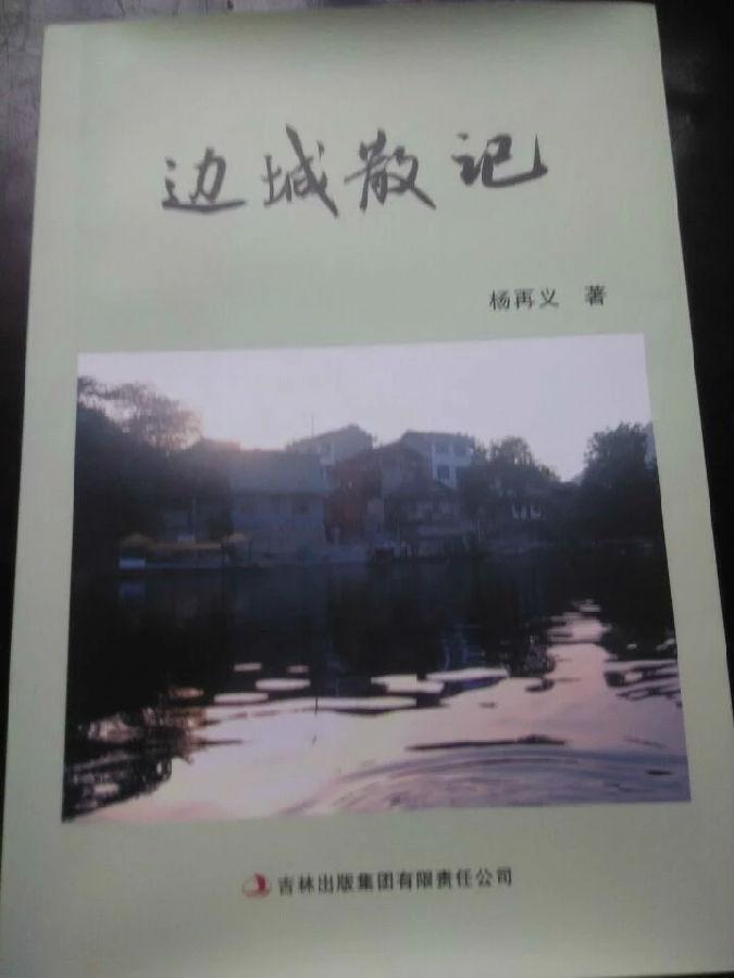 祝贺《边城散记》正式出版发行图片