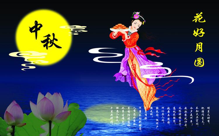 冰雪祝朋友们中秋节快乐