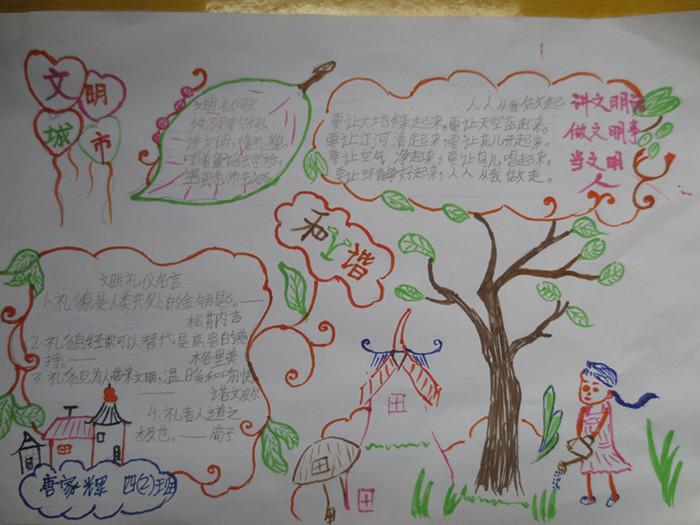 """屯溪龙山实验小学举行 """"文明礼仪教育""""为主题的徵文和手抄报比赛"""