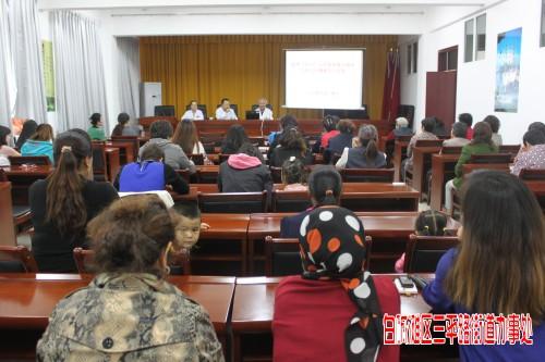 三平路街道举办女性妇科健康知识讲座 - 新华博