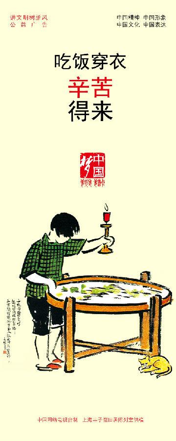 【原创】 #讲文明树新风公益广告微点评#【吃饭穿衣辛苦得来】