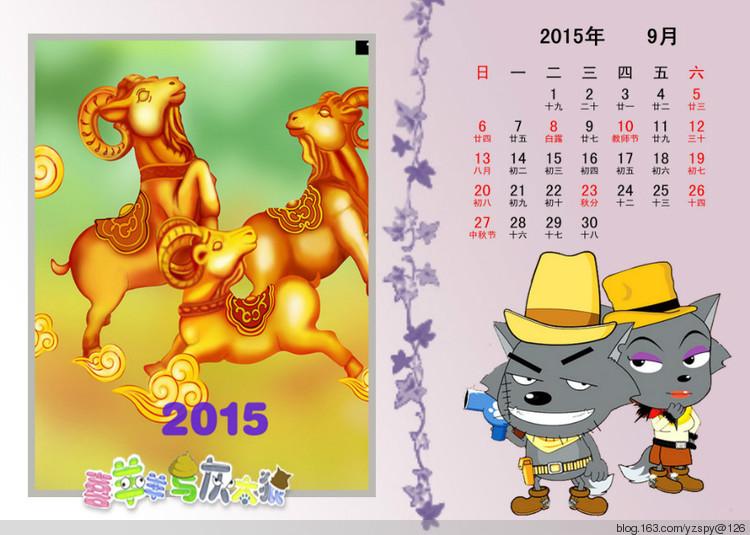 2015羊年卡通日历