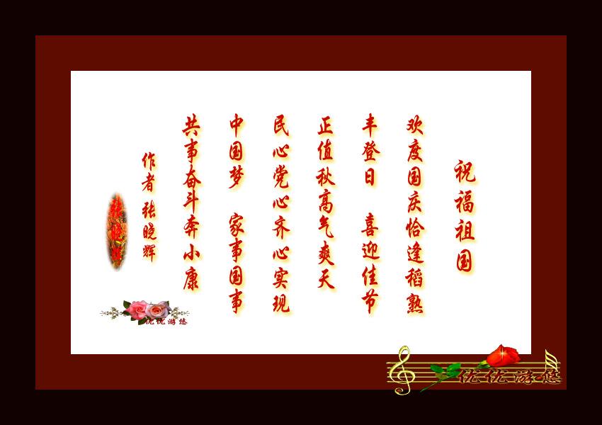 www.mwopus.com_关于庆国庆的诗ge。
