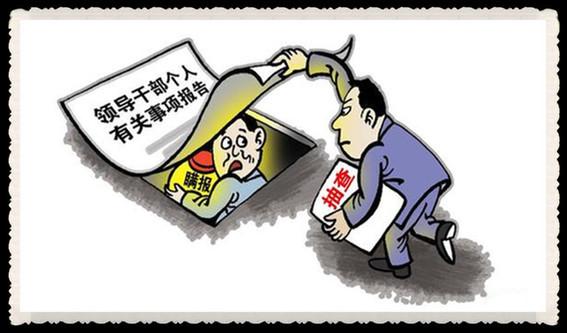"""寒光逼人!中央又一""""反腐利器""""出鞘!  - 园丁之子 - 书香传人"""