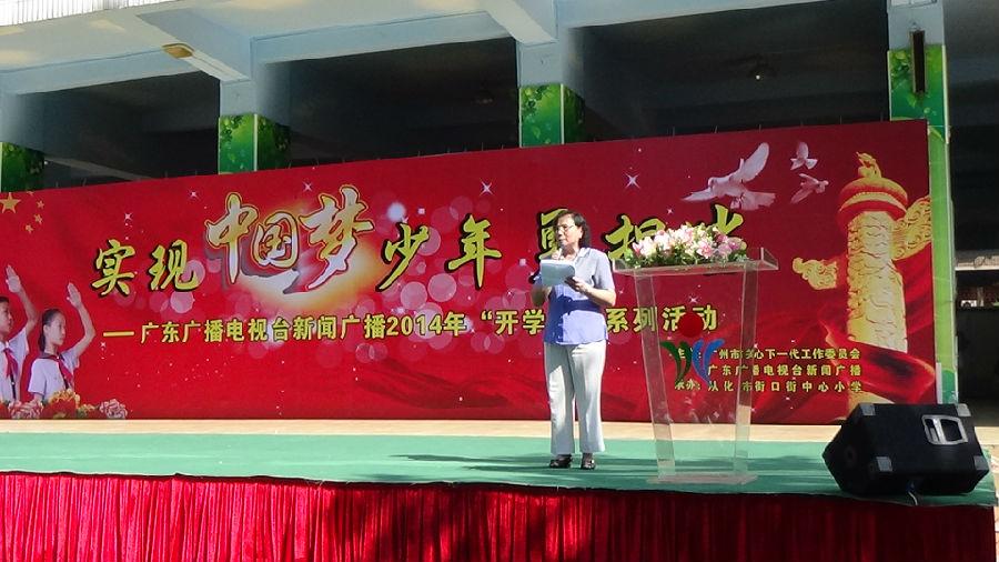 实现从化梦年级勇担当--中国街口小学2014年三体育少年小学教案图片