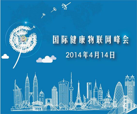 由上海市物联网行业协会和上海电生物与康复技术创新战略...