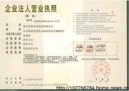2013年检营业执照