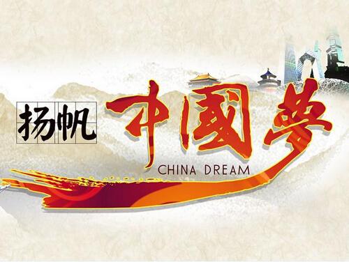 中国梦 一张宏伟的蓝图,一串铿锵的脚步 图