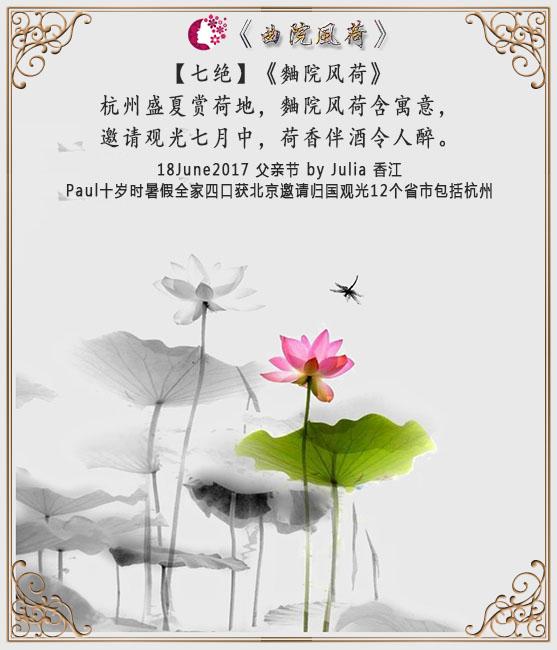 【步韵和诗·东土之韵·14-3】(723)【醉花陰】【七绝】《风荷》by Julia