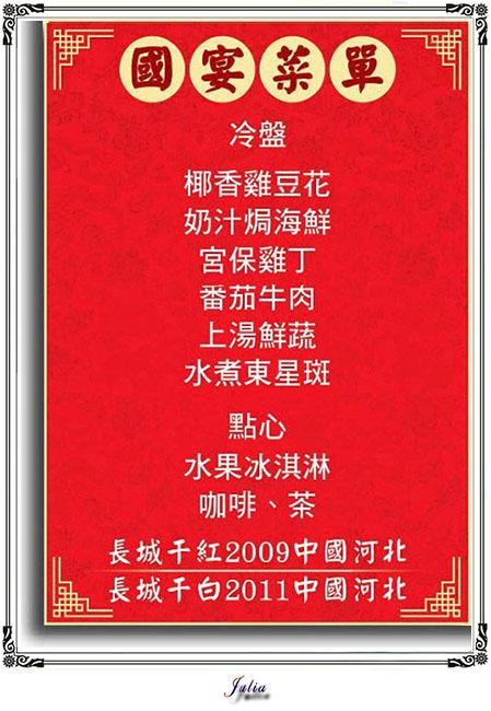 【习特北京会】(732+A11)《国宴·菜单》