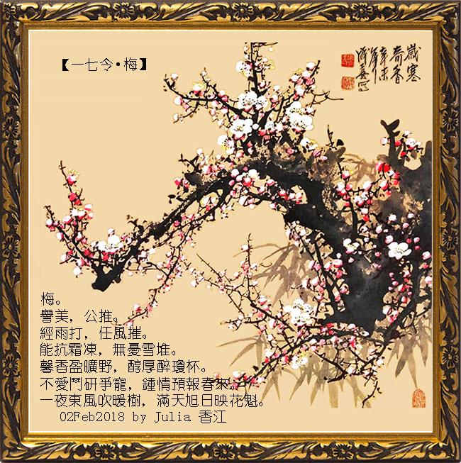 【步韵和诗·五月天·清风·一七令】(742)《梅》by Julia