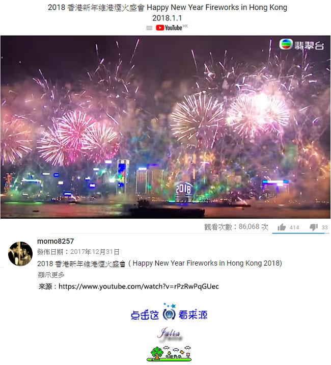【2018NewYear】(738)【视频】《2018 香港维港烟花汇演》by Julia