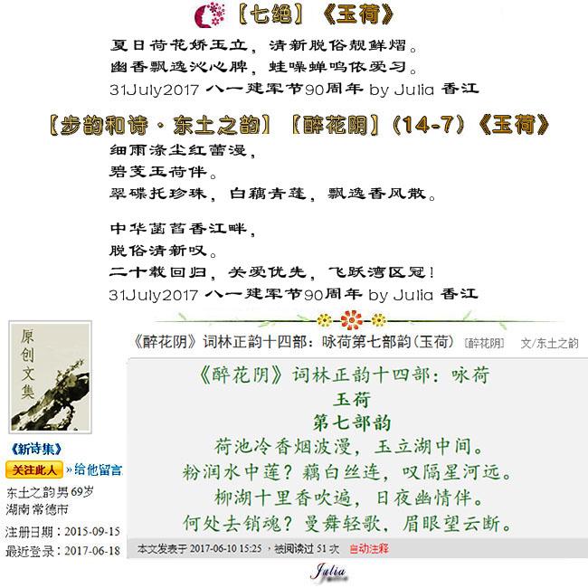 【步韵和诗·东土之韵·14-7】(727)【醉花陰】【七绝】《玉荷》by Julia