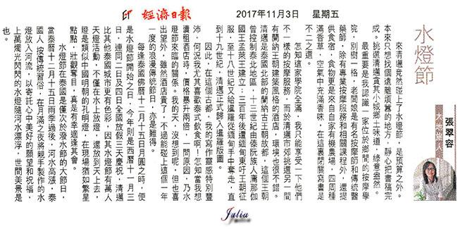 【水灯节】(732+A10)《水灯节·战地玫瑰·张翠容》by Julia