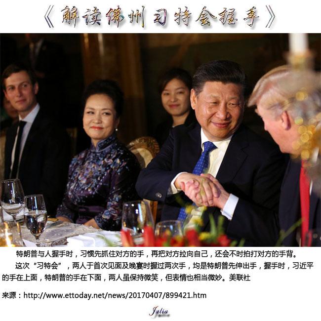 【习特佛州会】(701)《解读习特会握手》by Julia诗清话逸
