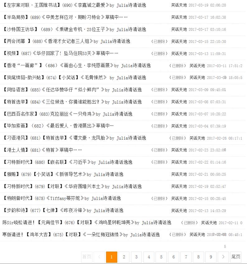 【大阅兵】(702+)《删除了这么多的帖子?纳闷中…》by Julia诗清话逸