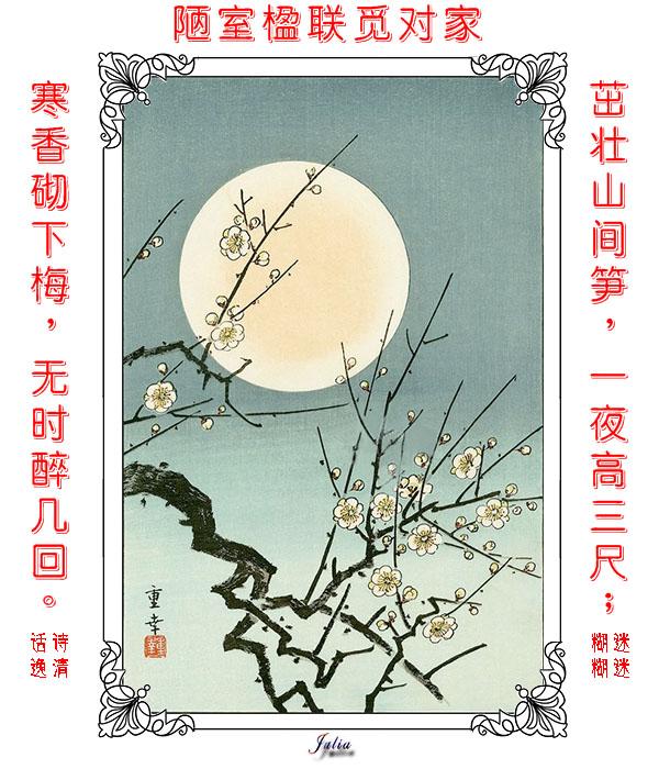 【步韵和诗·卓敬】(717)【七绝】《赏梅》by Julia