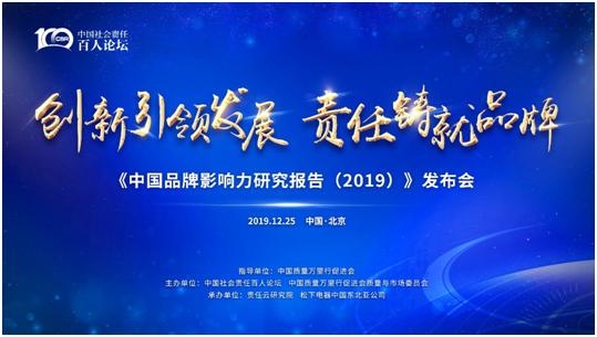 《中国品牌影响力研究报告(2019)》在京发布(附完整榜单)