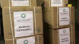 """【品牌战""""疫""""】雪松国际信托捐赠1000万元及紧缺医疗物资用于抗击肺炎疫情"""