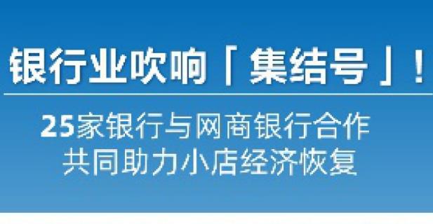 25家银行联手网商银行发放「无接触贷款」:持续助力小店经济恢复