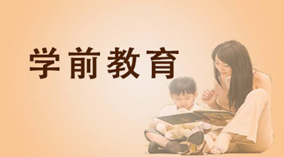 新华社受权播发《中共中央 国务院关于学前教育深化改革规范发展的若干意见》