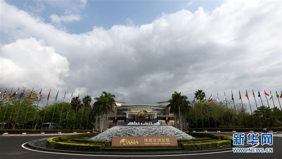 財經觀察:期待與中國共同推動構筑美好未來——博鰲亞洲論壇年會前瞻