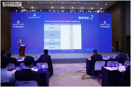 《新華社民族品牌工程傳播力指數產品報告》在滬發布