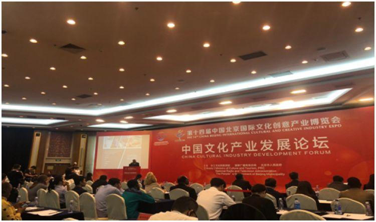 第14届文博会在京开幕