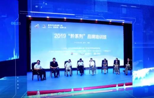 2019新华社民族品牌工程走进贵州活动精彩瞬间