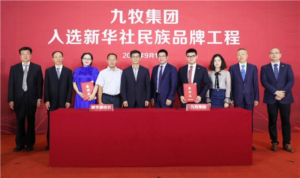 九牧集团入选新华社民族品牌工程