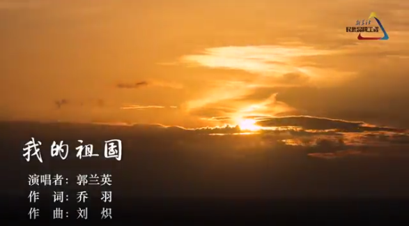 【MV】一条大河波浪宽 | 我的祖国