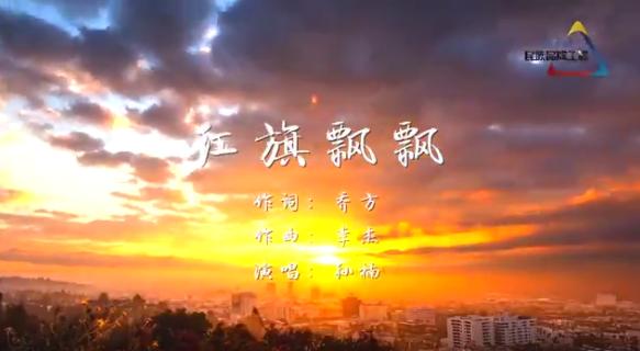 【MV】奋进新时代 | 红旗飘飘