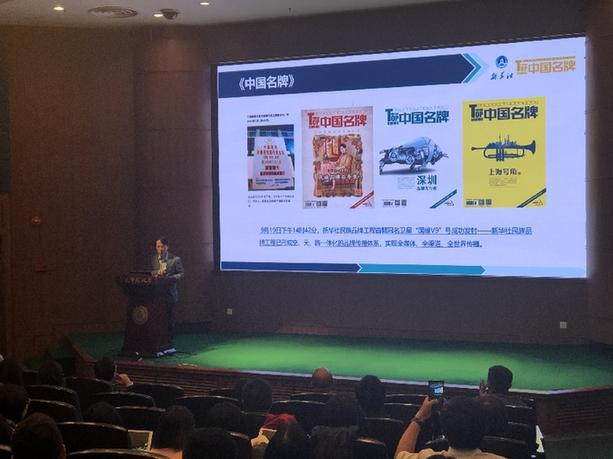 让中国品牌彰显中国力量——2019中国品牌科学与应用论坛暨全球品牌战略国际研讨会召开