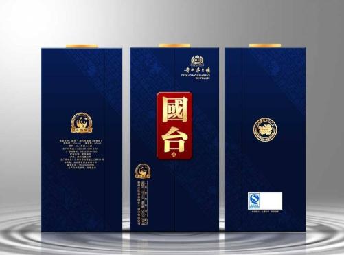 国台2020年全国经销商大会5日召开